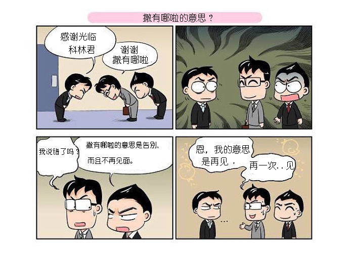 My-30-comics-that-shows-how-special-Japan-is-5cfe060d406a2__700 副本.png