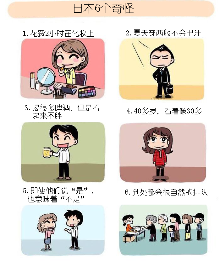My-30-comics-that-shows-how-special-Japan-is-5cfe03442da33__700 副本.png