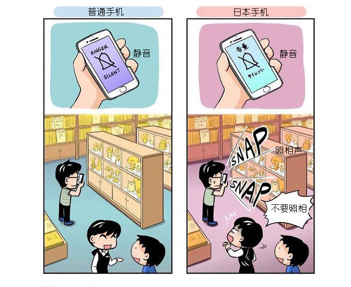 My-30-comics-that-shows-how-special-Japan-is-5cfe097b81f19__700 副本.png